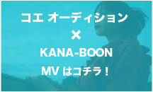 コエ オーディション × KANA-BOON & ASIAN KUNG-FU GENERATION