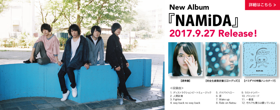 New Album「NAMiDA」2017.9.27 リリース!